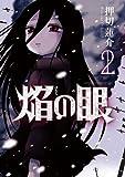 焔の眼 : 2 (アクションコミックス)