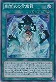 遊戯王カード SPTR-JP021 影霊衣の万華鏡 スーパー 遊戯王アーク・ファイブ [トライブ・フォース]