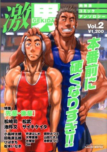 激男―肉体派コミックアンソロジー (Vol.2) (爆男COMICS)