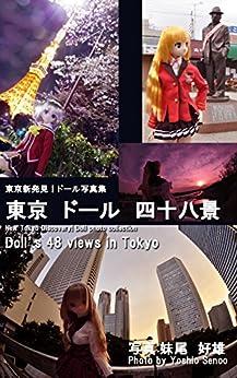 [妹尾 好雄]の東京新発見!ドール写真集 東京 ドール 四十八景: ドールと旅するちょっと変わった東京色々