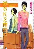 洋6K2南向き (HertZ Series;ミリオンコミックス)