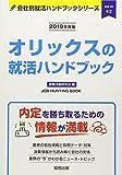 オリックスの就活ハンドブック 2019年度版 (JOB HUNTING BOOK 会社別就活ハンドブックシリ)