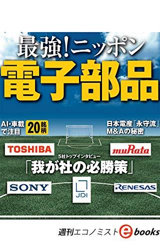 最強!ニッポン電子部品 週刊エコノミストebooks