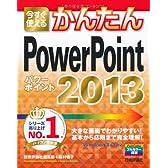 今すぐ使えるかんたん PowerPoint 2013