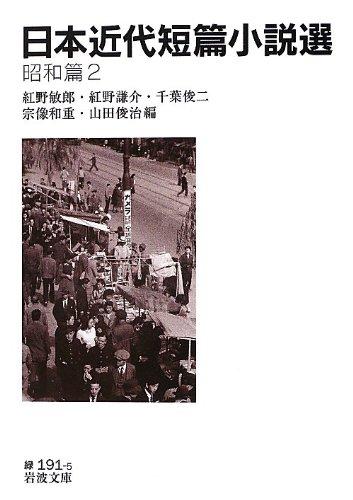 日本近代短篇小説選 昭和篇2 (岩波文庫)
