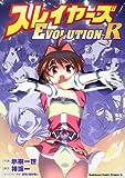 スレイヤーズEVOLUTION-R (角川コミックス ドラゴンJr. 113-3)