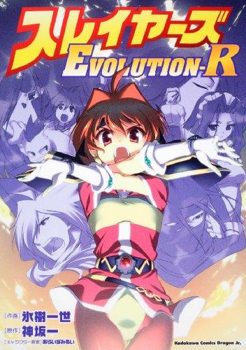 スレイヤーズEVOLUTION-R (角川コミックス ドラゴンJr. 113-3)の詳細を見る
