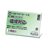 オープン PETカード立(大) C型 C-100