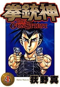 拳銃神 4巻 表紙画像