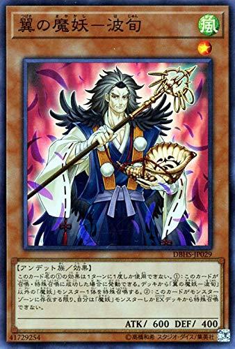 翼の魔妖-波旬 スーパーレア 遊戯王 ヒドゥン・サモナーズ dbhs,jp029