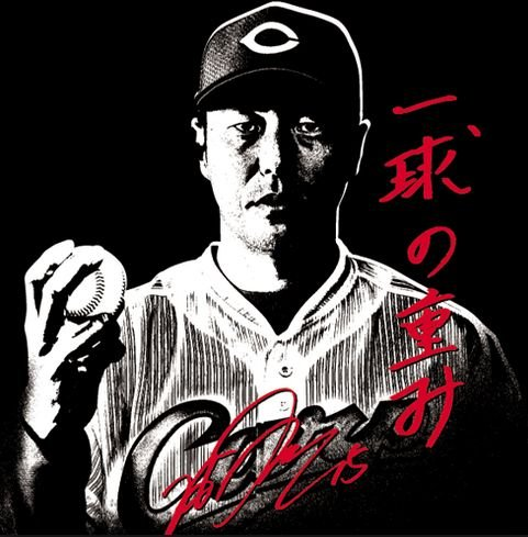 【公式グッズ】広島東洋カープ 黒田博樹 復帰勝利「一球の重みTシャツ」 2日間限定 (Sサイズ)