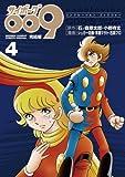 サイボーグ009完結編(4) conclusion GOD'S WAR (少年サンデーコミックススペシャル)