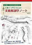 人体デッサンのための 美術解剖学ノート