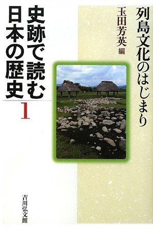 史跡で読む日本の歴史〈1〉列島文化のはじまり
