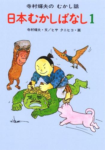 日本むかしばなし 1 (寺村輝夫のむかし話)の詳細を見る