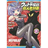 ウルトラ怪獣擬人化計画feat.POP Comic code 1 (ヤングチャンピオンコミックス)