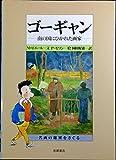 ゴーギャン―南の国にひかれた画家 (名画の秘密をさぐる (5))