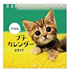 2017 にゃん プチカレンダー ([カレンダー])