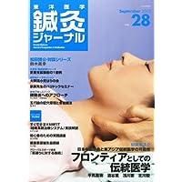 東洋医学鍼灸ジャーナル Vol.28 2012年 09月号 [雑誌]