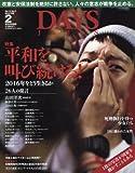 DAYS JAPAN 2016年 02 月号 [雑誌]