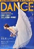 DANCE MAGAZINE (ダンスマガジン) 2011年 07月号