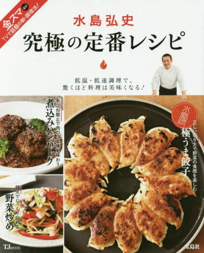 水島弘史 究極の定番レシピ (TJMOOK)
