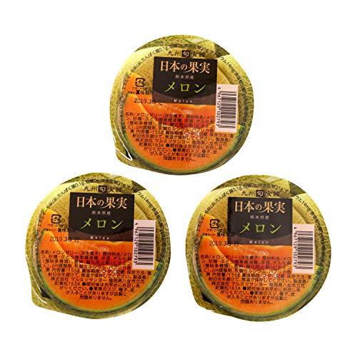 【九州旬食館】 日本の果実 お試しセット 熊本県産 メロン ゼリー 155g× 3個 詰め合わせ セット