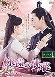 永遠の桃花三生三世 DVDBOX1