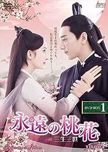 永遠の桃花~三生三世~ DVD-BOX1