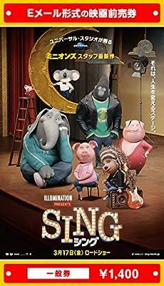 『SING/シング』映画前売券(一般券)(ムビチケEメール送付タイプ)