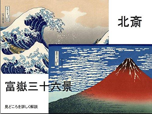 北斎 富嶽三十六景: 詳細な解説付き (浮世絵)