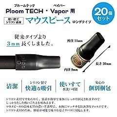 ploo+ プルームテック マウスピース 電子タバコ PloomTECH【改良版ロングタイプ】フィット感 吸い心地UP たばこカプセル 清潔な個別包装 20個セット