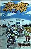 京四郎 17 (少年チャンピオン・コミックス)