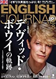 ENGLISH JOURNAL (イングリッシュジャーナル) 2017年 08月号