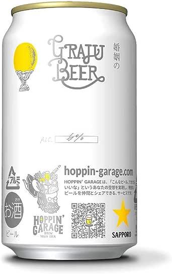 サッポロビール HOPPIN' GARAGE(ホッピンガレージ) 婚姻のグレジュビール350ml 12缶セット