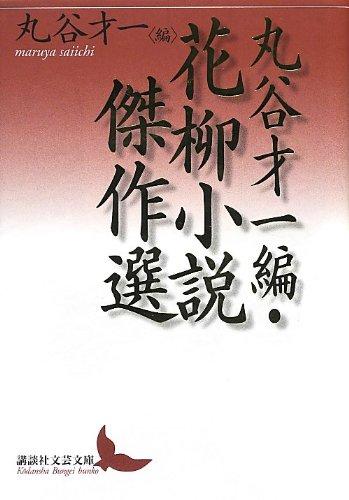 丸谷才一編・花柳小説傑作選 (講談社文芸文庫)の詳細を見る