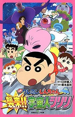映画クレヨンしんちゃん 襲来!!宇宙人シリリ (双葉社ジュニア文庫)