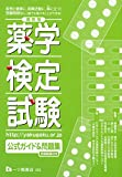 薬学検定試験公式ガイド&問題集<最新版>