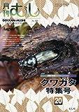 月刊 むし 2008年 08月号 [雑誌] 画像