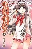 サクラサクラ 3 (少年チャンピオン・コミックス)