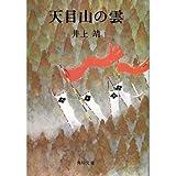 天目山の雲 (角川文庫 緑 216-30)