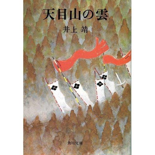 天目山の雲 (角川文庫 緑 216-30)の詳細を見る
