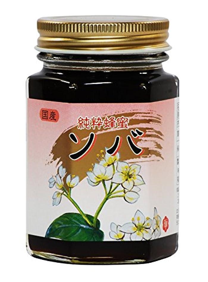 サーフィンオゾン晩餐藤井養蜂場 国産ソバはちみつ 180g