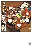 ちゃぶ台の昭和 新装版 (らんぷの本)