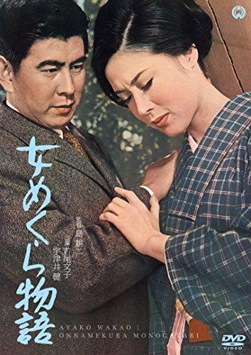 女めくら物語 [DVD]