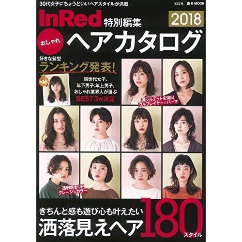 InRed特別編集 おしゃれヘアカタログ 2018 (e-MOOK)