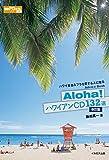 Aloha! ハワイアンCD132選 改訂版 (素敵なフラ・スタイル選書)