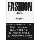 ファッション―流れと人