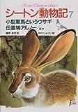 小型軍馬というウサギ・伝書鳩アルノー〔ほか〕 (シートン動物記)