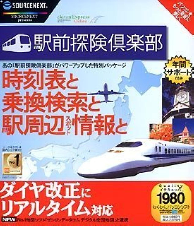 とげ迷信お尻駅前探険倶楽部 Ver1.4